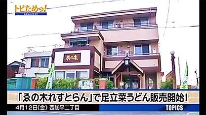 ケーブルTV足立 【トピため!】