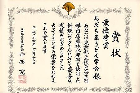 最優秀賞受賞(第三回都内産農林水産物を使用した料理コンクール)