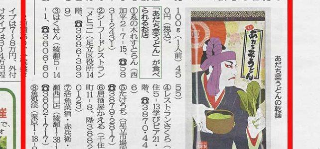 """足立朝日新聞掲載 """"あだち菜うどん 乾麺 お土産用に発売を開始"""""""