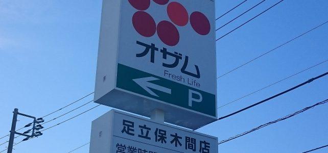 スーパーオザム 保木間店