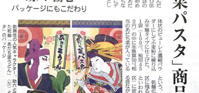 """産経新聞掲載 """"「あだち菜パスタ」商品化"""""""