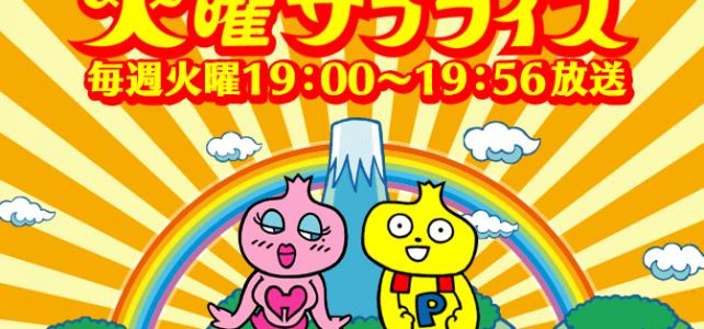 日本テレビ「火曜サプライズ」収録