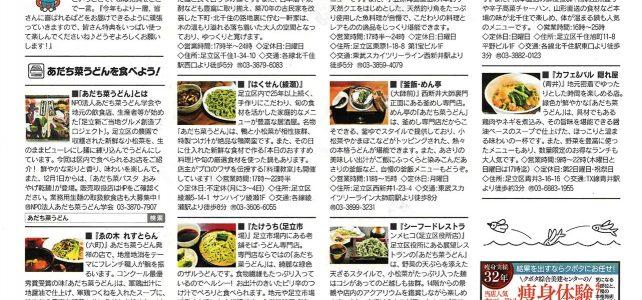 人気情報誌「ぱど」に「あだち菜うどん」の飲食店特集が掲載