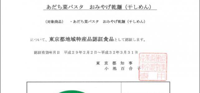 あだち菜うどん・あだち菜パスタが「東京都地域特産品認証食品」として認証されました。