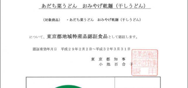 あだち菜うどん・あだち菜パスタは「東京都地域特産品認証食品」です。