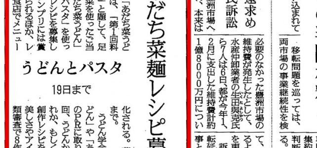 """読売新聞掲載 """"あだち菜麺レシピ募集"""""""