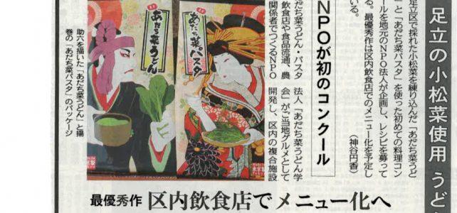 """東京新聞 掲載 """"あだち菜 レシピ集まれ"""""""