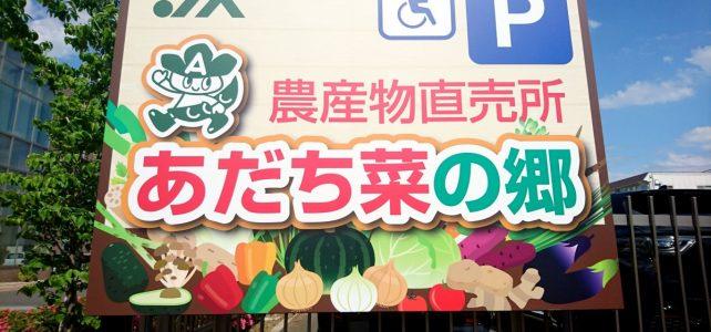 JA農産物直売所【あだち菜の郷】グランドオープン!