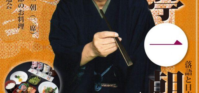 落語と日本酒と伝統野菜を楽しむ会in新橋演舞場