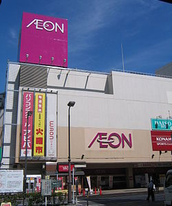 イオン(西新井)