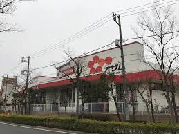 オザム(保木間)