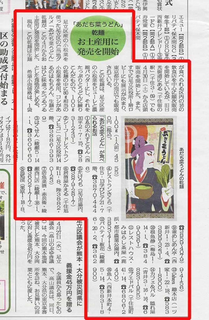 足立朝日新聞
