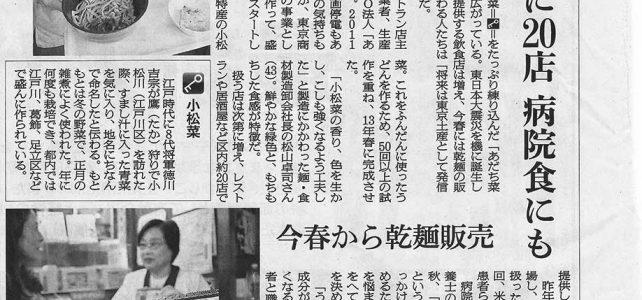 """朝日新聞 """"「あだち菜うどん」足立であちこち"""" が掲載されました。"""