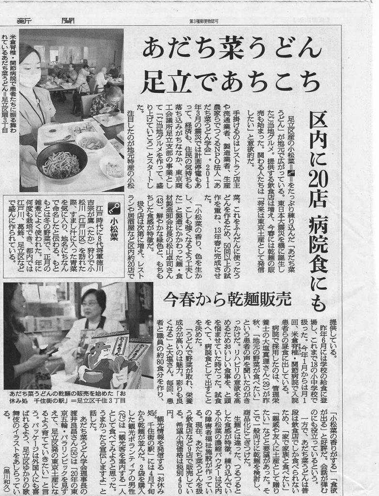 2016-05-12朝日新聞