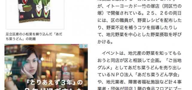 """読売新聞掲載 """"足立の小松菜で元気に"""""""