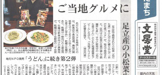 """東京新聞掲載 """"あだち菜パスタご当地グルメに"""""""