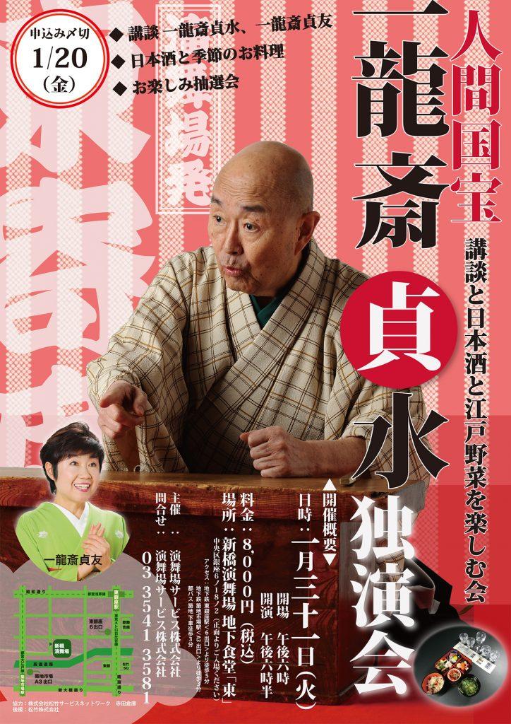人間国宝 一龍斎貞水独演会