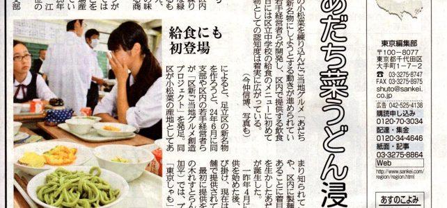 """産経新聞掲載 """"新名物あだち菜うどん浸透"""""""