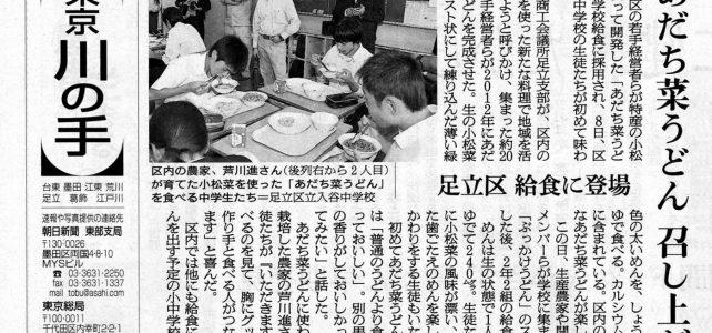 """朝日新聞掲載 """"あだち菜うどん召し上がれ"""""""