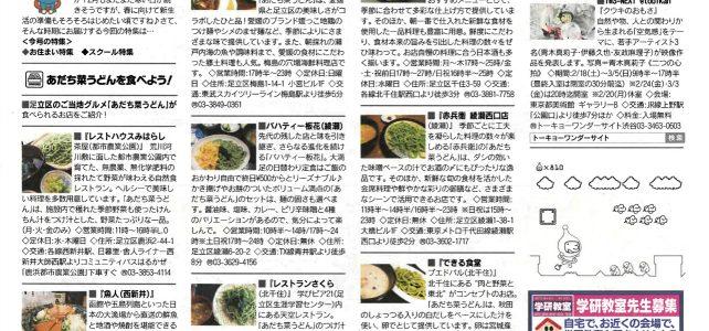 第二弾! 人気情報誌「ぱど」に「あだち菜うどん」の飲食店特集が掲載