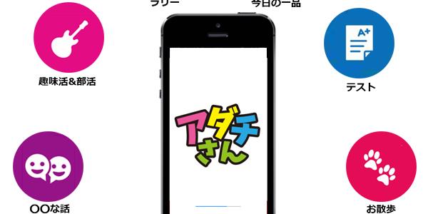 足立区のスマートフォン向けアプリケーション「アダチさん」にあだち菜うどん&パスタが登場