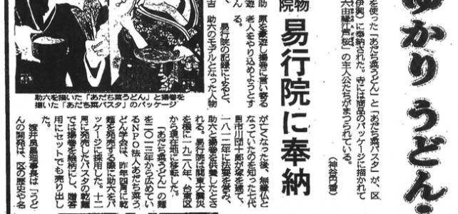 """東京新聞掲載 """"「助六」ゆかり うどん・パスタ"""""""