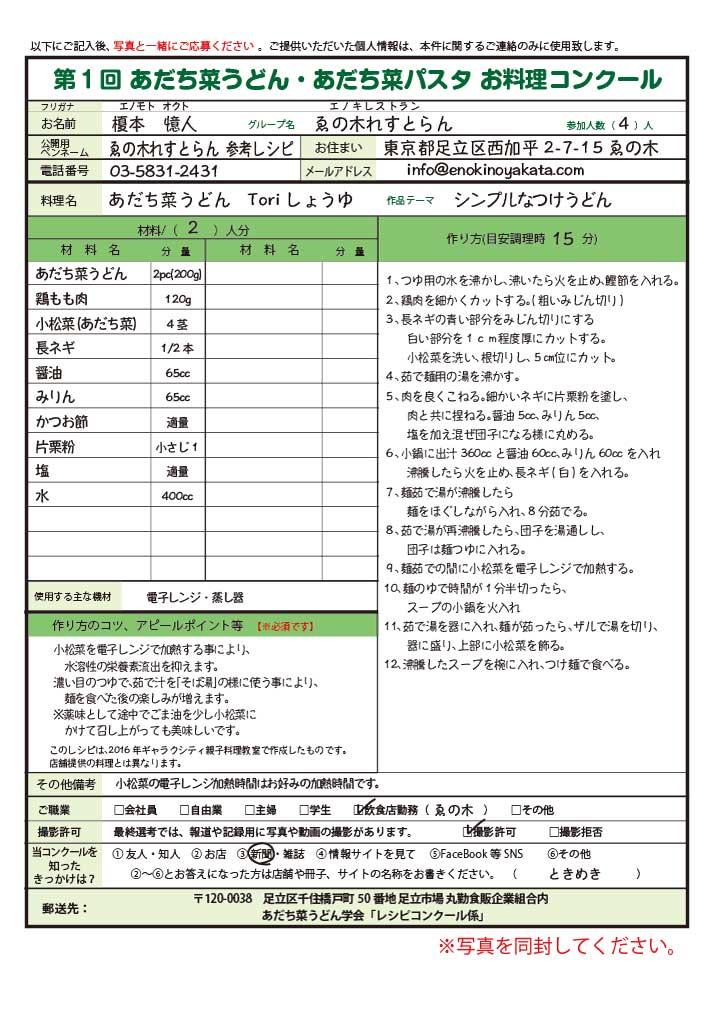 レシピ応募用紙記入例1