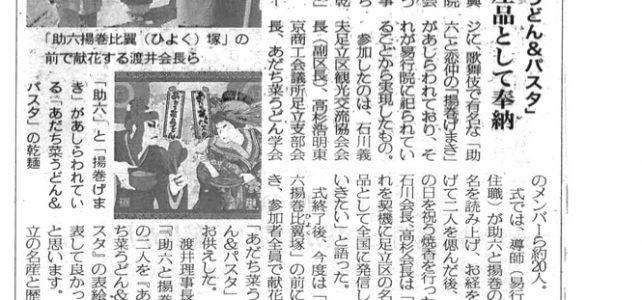 """足立朝日新聞掲載 """"「あだち菜うどん&パスタ」足立の名産品として奉納"""""""
