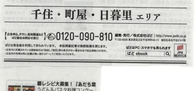 """ぱど千住・町屋・日暮里エリア版 掲載 """"レシピ大募集!"""""""