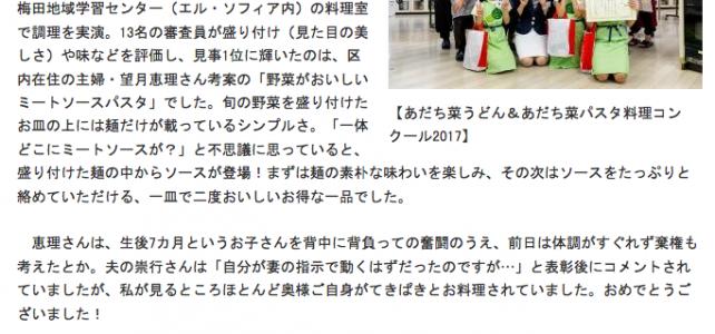 """足立区長のブログに掲載 """"料理コンクールの審査員を初体験"""""""