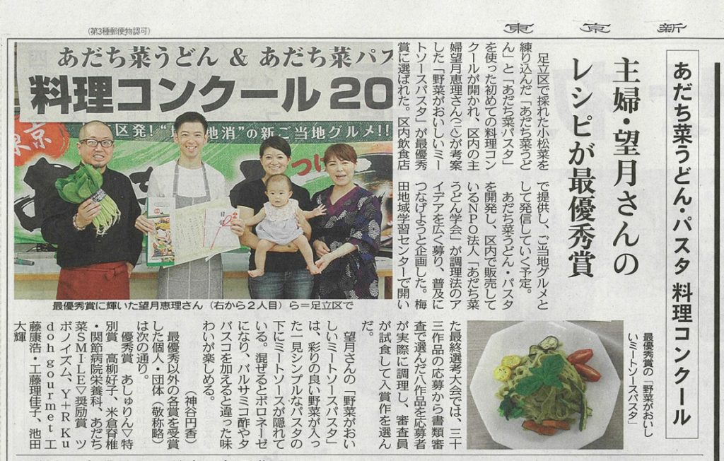 29_7_16東京新聞朝刊