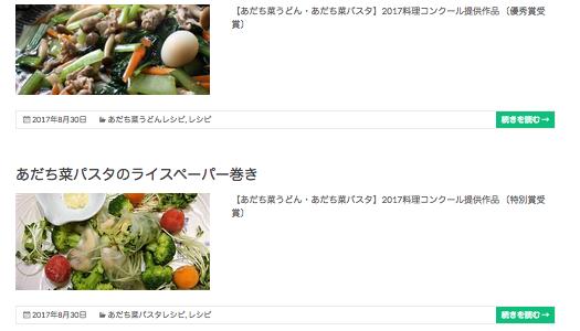 【あだち菜うどん・あだち菜パスタ】レシピコーナー新設