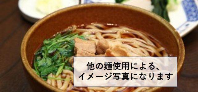 あだち菜うどん(武蔵野バージョン)