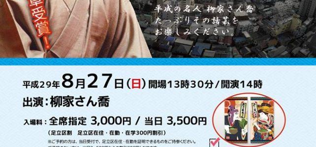 第12回あだち落語会in天空劇場 柳家さん喬 独演会