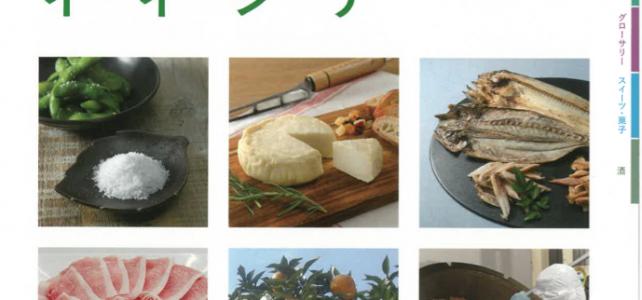 東京都地域特産品 認証食品ガイドブックに掲載