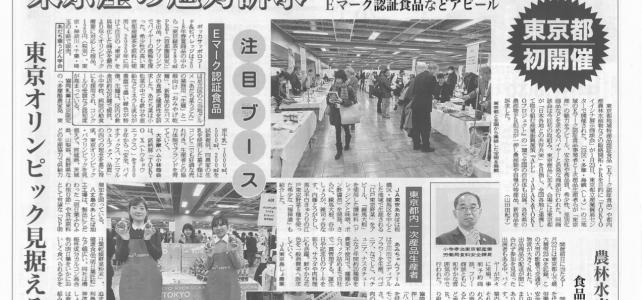 日本食糧新聞 掲載 TOKYOイイシナ展示商談会