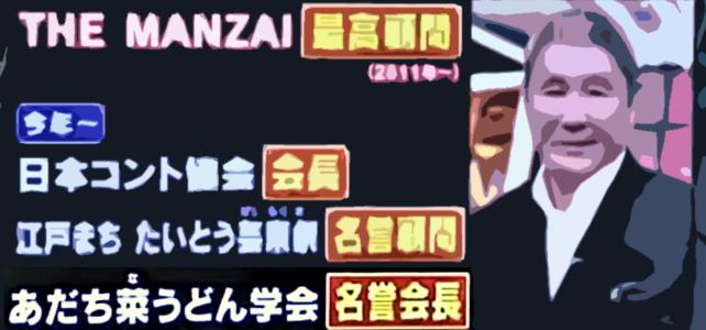 ビートたけし名誉会長❢ TVで!!