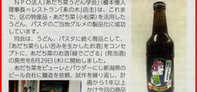 NPO法人「あだち菜うどん学会」第3弾 あだち菜のお酒「緑でござる」8月29日(木)発売