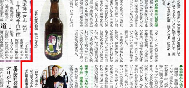 NPOが第3弾商品 「あだち菜発泡酒 緑でござる」 8月29日(木)発売!